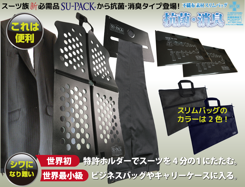 SU-PACK Clean スーパッククリーン