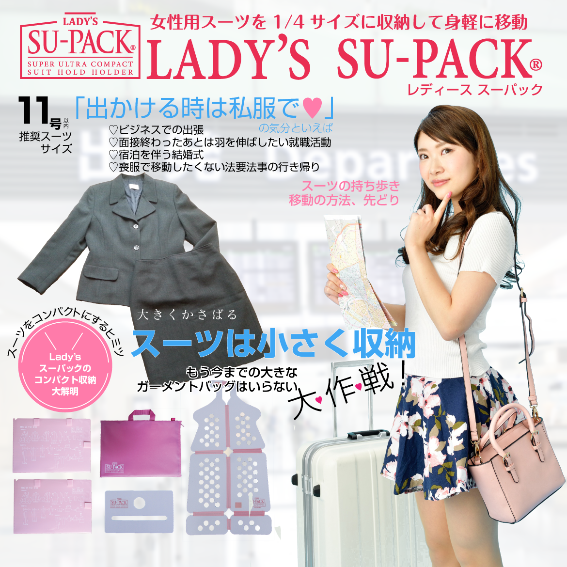 LADYS SU-PACK BLUE レディーススーパックピンク1